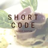 shortcodeを追加